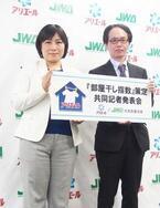 花粉・PM2.5対策に! 日本気象協会とP&Gが「部屋干し指数」を開発