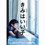 尾野真千子と高良健吾の表情に注目! 映画『きみはいい子』ビジュアル公開