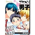 ブサメン男子とイケメンの恋模様を描いたBL漫画『ブサメン男子』第1巻無料