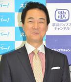 元NHK宮本隆治アナ、八代亜紀らからの称賛に「私は額縁ですから」と恐縮