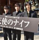 村上虹郎、『天使のナイフ』でドラマ初出演 父・村上淳は「目標ではない」