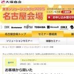 愛知県・名古屋市でAdobe CC導入のポイントなどを紹介するセミナーを開催