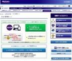 みずほ銀行、「みずほネット借り換え住宅ローン」の取扱い開始
