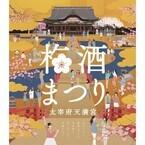 日本各地の梅酒150種類以上を試飲できる「全国梅酒まつりin福岡」開催