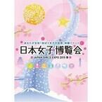 大阪府大阪市で女子が好きなものが全部集結する「日本女子博覧会」開催
