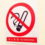 喫煙大国、中国。知られざるその禁煙事情とは??