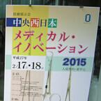 先進医療技術が岡山大に集結 - 中央西日本メディカルイノベーション2015