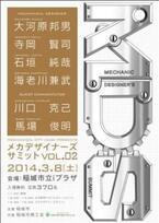 大河原邦男、海老川兼武ら集結「メカデザイナーズサミットVol.2」3/8開催