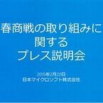 マルチOS対応モバイルキーボードやMircastアダプタも新登場 - 日本マイクロソフトの新春キャンペーン発表会