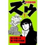 小池一夫原作による青春学園漫画『ズウ ~青春動物園~』など第1巻が無料