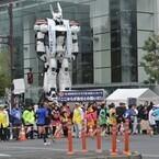 実物大イングラムが「東京マラソン2015」に緊急出動! 市民ランナーを警護