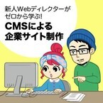 新人Webディレクターがゼロから学ぶ! CMSによる企業サイト制作 (4) 作業中のデータを失わせない ! バージョン管理システムの重要性を学ぼう