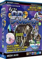メディアナビ、CDラベル作成ソフト最新版「らくちんCDラベルメーカー17」