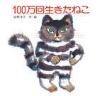 「100万回生きたねこ」にソックリな猫を大募集!