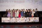 総勢14名のキャスト陣が集結! 劇場版『アイドルマスター』初日舞台挨拶