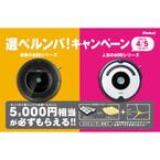 応募者全員に5,000円分のプレゼント「選べルンバ! キャンペーン」
