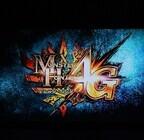『モンスターハンター4G』3DSで2014年秋発売 -『MH4』データは引き継ぎ可能