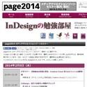 東京都・池袋でIndesignの時短テクニックなどを教える出版業界向けセミナー