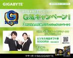 日本ギガバイト、3月のG活キャンペーンはビジネス用品ギフト券をプレゼント