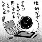 兼業まんがクリエイター・カレー沢薫の日常と退廃 (1)