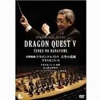 すぎやまこういち氏が指揮する『ドラゴンクエスト』交響曲が初の映像化へ