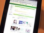 小中学生向けオンライン教育サービス「勉強サプリ」の提供開始 - リクルート