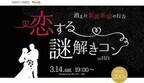 東京都・目白の結婚式場で、婚活イベント「恋する謎解きコン」を開催