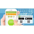 ヤフー、スマホのバックアップを簡単にできるアプリのiOS版を公開