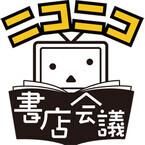 「ニコニコ書店会議」が3/8に福岡県八女市で開催、岩井志麻子も参戦!