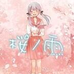 初音ミクの卒業ソング「桜ノ雨」が2015年に実写映画化、小説版の物語を描く