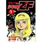 宇宙人との対決を描いたSF漫画『少年の町ZF』など第1巻が無料!