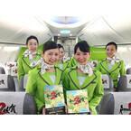 「ロマンシング佐賀」再び降臨! 春秋航空日本・JR九州・ARTNIAで実現