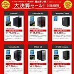 センチュリーのPCショップ「DO-MU」、BTO PCが最大7,000円引きの決算セール