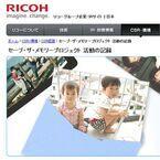 リコー、東日本大震災で流された写真9万枚を持ち主に返還