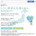 Yahoo!、今年も「3.11」と検索するだけで、東北復興支援団体へ10円寄付