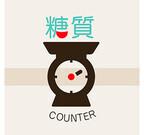 糖質量を簡単に把握できるアプリ「糖質カウンター」リリース