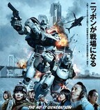 『パトレイバー首都決戦』ポスター公開、新キャスト吉田鋼太郎の姿も