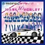 「ラブライブ!×PACIFIC RACING」2015年チーム体制発表、μ'sイラストも公開