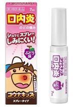 子ども用口内炎治療スプレー「コウナキッズ」発売 ‐ しみにくく、低刺激