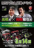 BUY MORE秋葉原本店で14日にMSI製GeForce GTX 960カードの紹介イベント開催