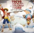 「東京ワンピースタワー」へ早速行ってきた!アトラクション、ライブ、グルメ、展示とワンピづくしのテーマ―パーク