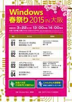 「Windows 春祭り 2015」が大阪で3月22日に開催 - ご当地PCの展示など予定
