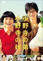向井理&片桐はいり姉弟の絆を描いた『小野寺の弟・小野寺の姉』DVDリリース