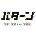 フジ、AR三兄弟・川田十夢が近未来をひもとく