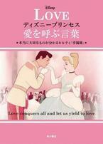 ディズニープリンセスとヒルティ『幸福術』から、愛される秘訣を学ぶ