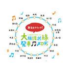 大阪環状線全19駅でご当地発車メロディ採用--新今宮はやっぱり「新世界」!?