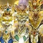 『聖闘士星矢 黄金魂』聖衣神話EXよりアイオリア、ムウ、シャカの神聖衣公開