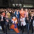 『ドラゴンボールZ』豪華声優陣の公開アテレコ&1,000人かめはめ波にファン歓喜