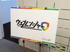 山田祥平のニュース羅針盤 (46) Googleがインターネットの正義の味方大募集中