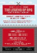 ポケモン、クロノ、ドラクエ、FFなどの有名RPG楽曲をフルオケ公演が3/8開催